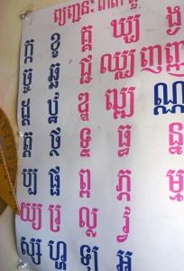 Khmer script in a school in Battambang.
